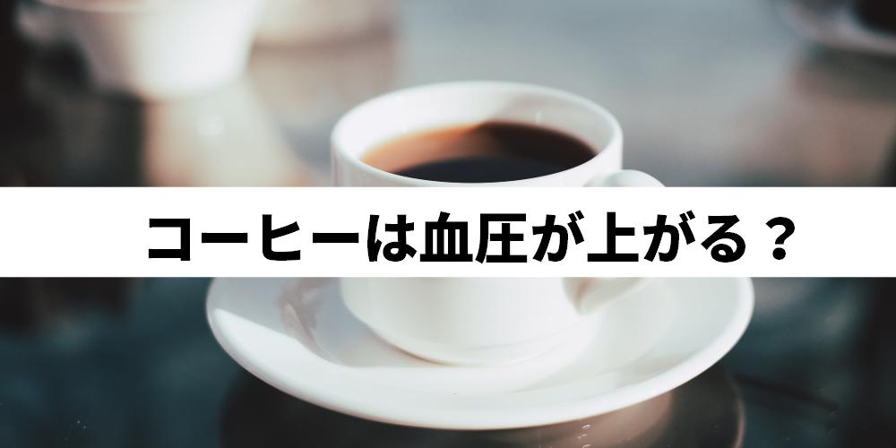 コーヒーは血圧が上がる?