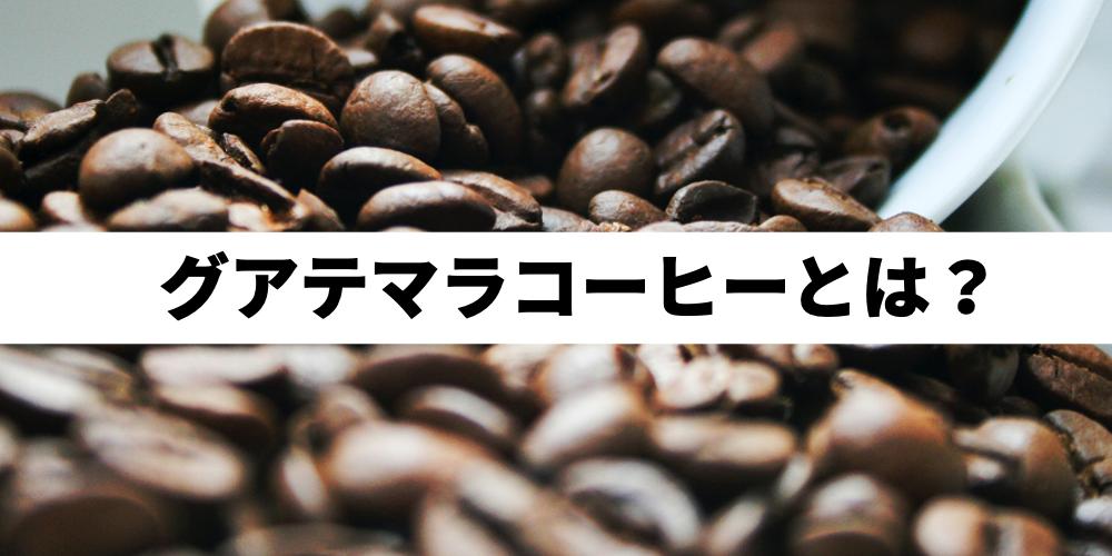 グアテマラコーヒーとは?