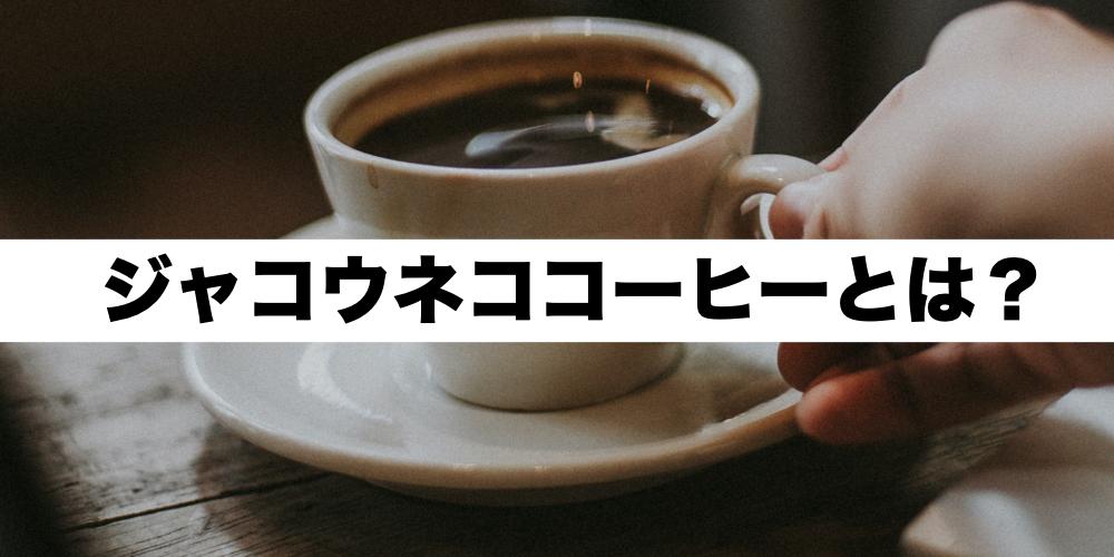 ジャコウネココーヒーとは?