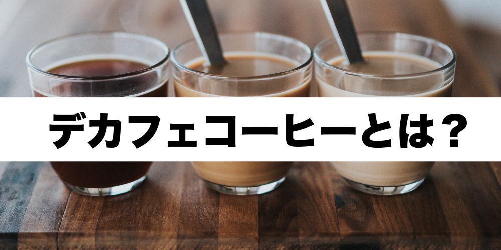 デカフェコーヒーとは?