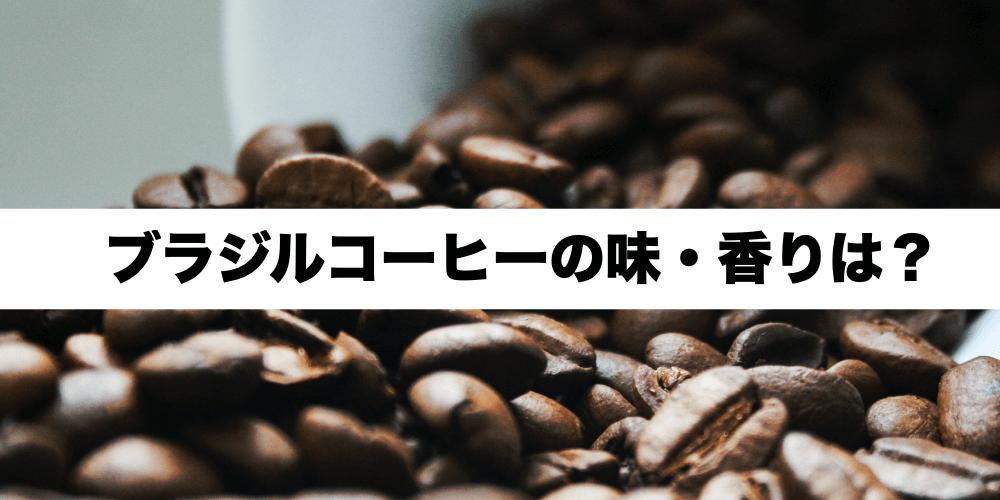 ブラジルコーヒーの味・香りは?