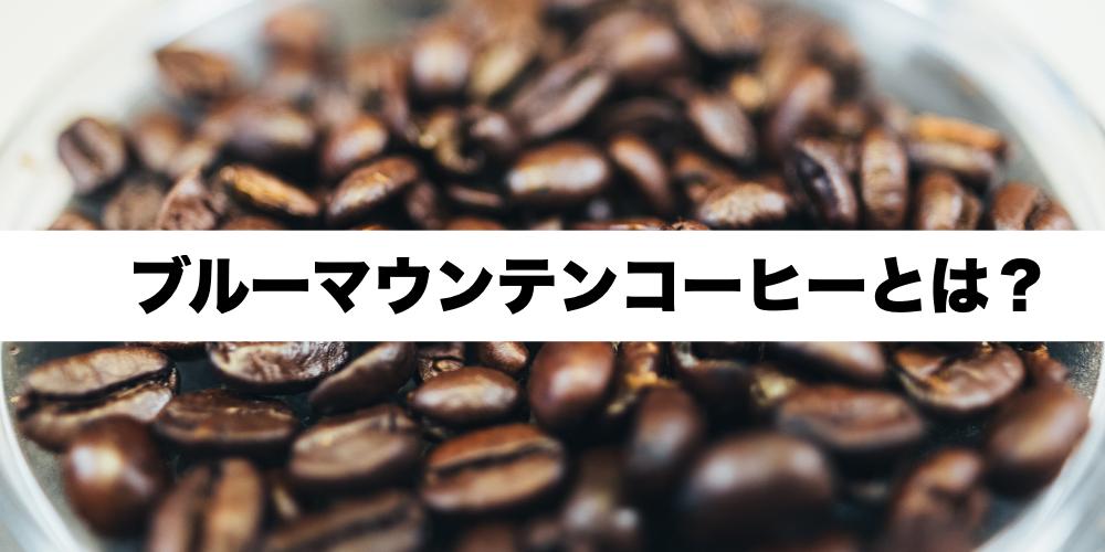 ブルーマウンテンコーヒーとは?