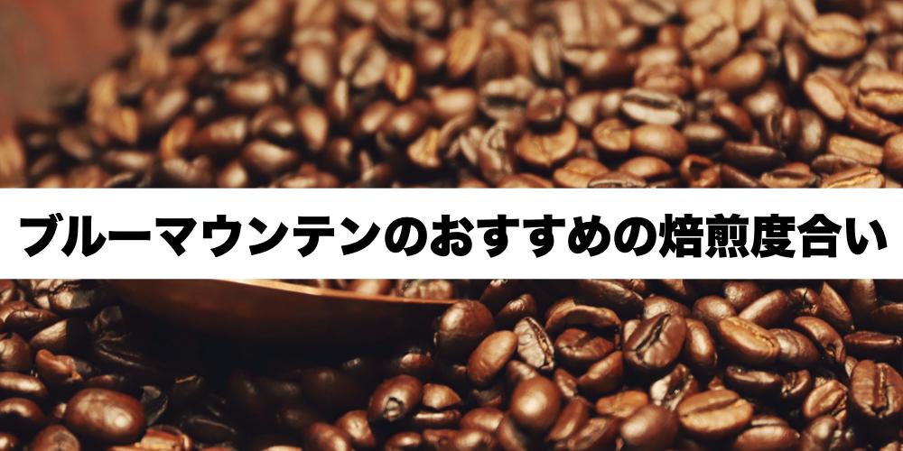 ブルーマウンテンコーヒーのおすすめの焙煎度合い