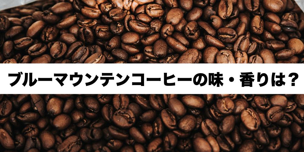 ブルーマウンテンコーヒーの味・香りは?